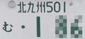 北九州 (2)